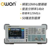 OWON 10MHz雙通道信號產生器 AG1012F
