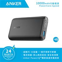 Anker PowerCore Speed 10000mAh 行動電源 A1266