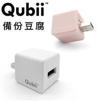 Qubii 蘋果MFi認證 自動備份豆腐頭-白