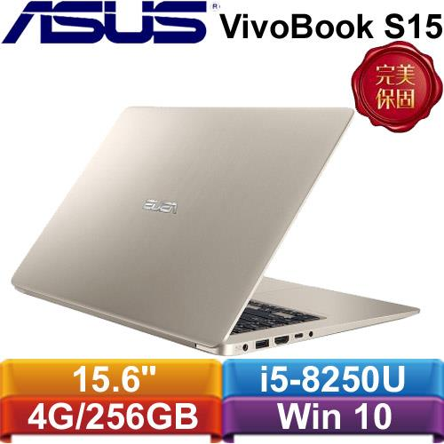 ASUS華碩 VivoBook S15 S510UN-0161A8250U 15.6吋筆記型電腦 冰柱金【拆封新品▼現省1700元】