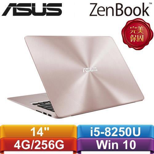 ASUS華碩 ZenBook UX410UF-0091C8250U 14吋筆記型電腦 玫瑰金【拆封新品▼現省4900元】