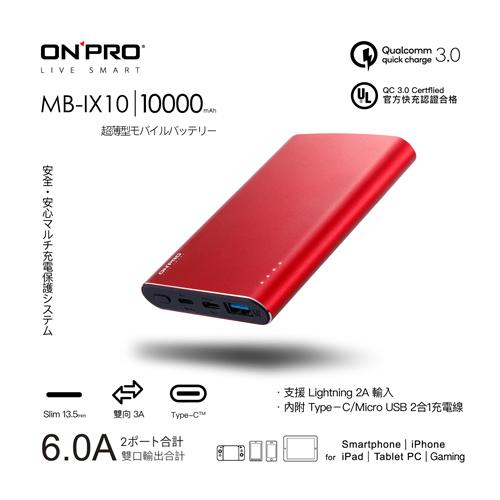 ONPRO 10000mAh QC3.0 6A快充行動電源 紅-MB-IX10