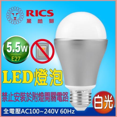 麗酷獅 5.5W LED燈泡 白光