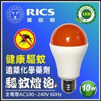 麗酷獅 10W LED驅蚊燈泡