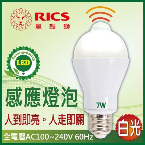 麗酷獅 7W LED感應燈泡 白光