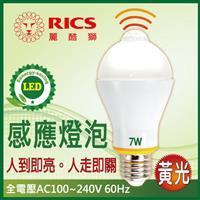 麗酷獅 7W LED感應燈泡 黃光