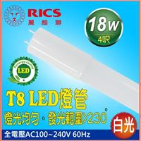 麗酷獅 4呎 LED燈管 T8 18W 白光