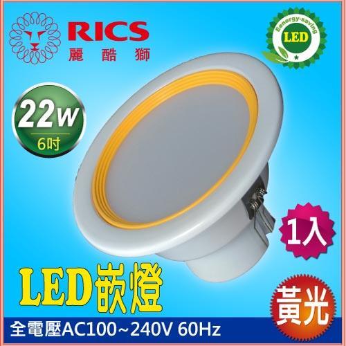 麗酷獅 LED嵌燈 6吋 22W 黃光