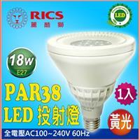 麗酷獅 LED PAR38投射燈 18W 黃光