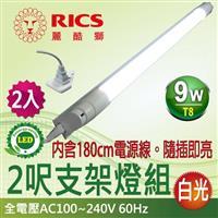 麗酷獅 2呎 LED支架燈 T8 9W 白光 2入(組)