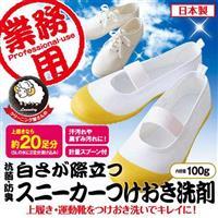 【AIMEDIA艾美迪雅】白運動鞋清潔劑 100g