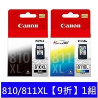 CANON PG-810XL /811XL 墨水兩色【9折】1組