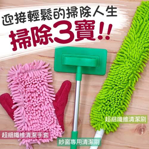 掃除3件組【AIMEDIA艾美迪雅】清潔手套+紗窗專用清潔刷+可彎曲長型清潔刷