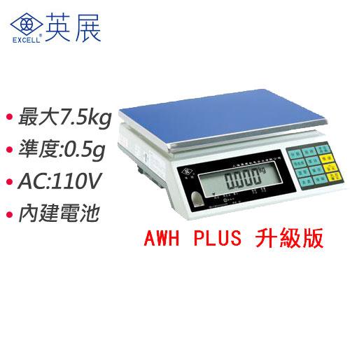 英展 7.5kg電子磅秤 AWH PLUS  AWH3-7.5