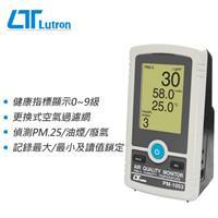 Lutron 路昌 PM-1053 PM2.5 空氣品質測量儀