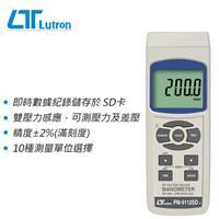 Lutron 路昌 PM-9112SD 記憶式壓力/差壓計