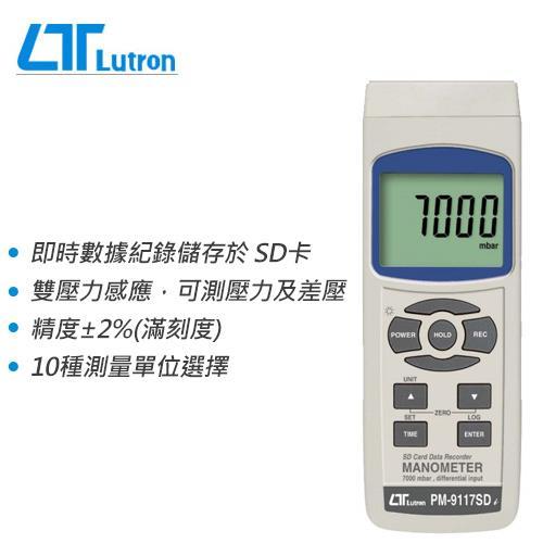 Lutron 路昌 PM-9117SD 記憶式壓力/差壓計