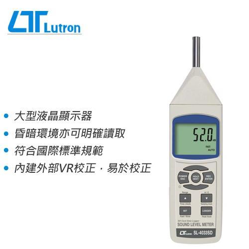 Lutron 路昌 SL-4033SD 記憶式 精密型 噪音計