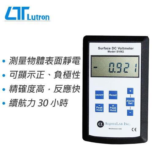Lutron路昌 表面靜電測試計 SVM-2