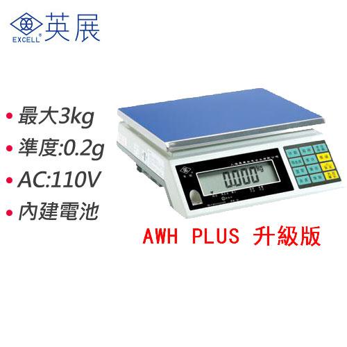 英展 3kg電子磅秤 AWH PLUS AWH3-3
