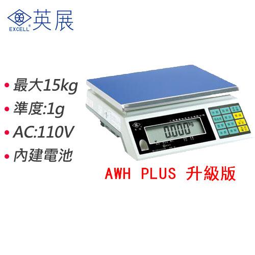 英展 15kg電子磅秤 AWH PLUS AWH3-15