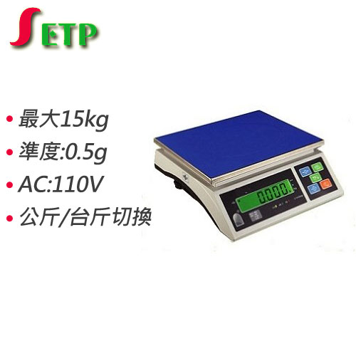 松展 15kg電子磅秤 AW501-15