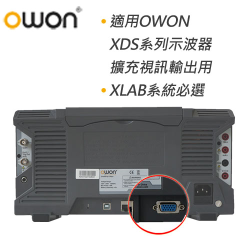OWON XDS系列示波器擴充視訊輸出 XDS-VGA