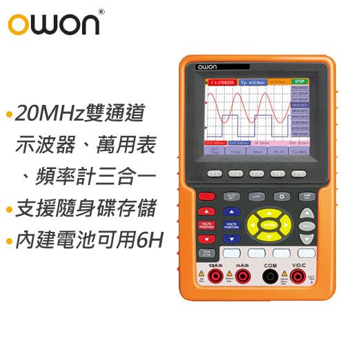 OWON 手持式20MHz雙通道數位示波器/萬用表/頻率計三合一 HDS1022M-N