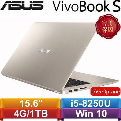ASUS華碩 VivoBook S15 S510UN-0201A8250U 15.6吋筆記型電腦 冰柱金【送MSI微星 DS501 電競耳麥】