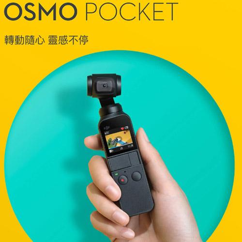 DJI Osmo Pocket 口袋三軸雲台相機【含256G記憶卡】