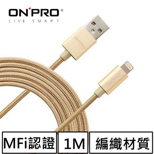 ONPRO UC-MFIM 金屬質感APPLE Lightning 充電傳輸線 耀動金(100cm)
