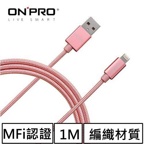 ONPRO UC-MFIM 金屬質感APPLE Lightning 充電傳輸線 玫瑰金(100cm)