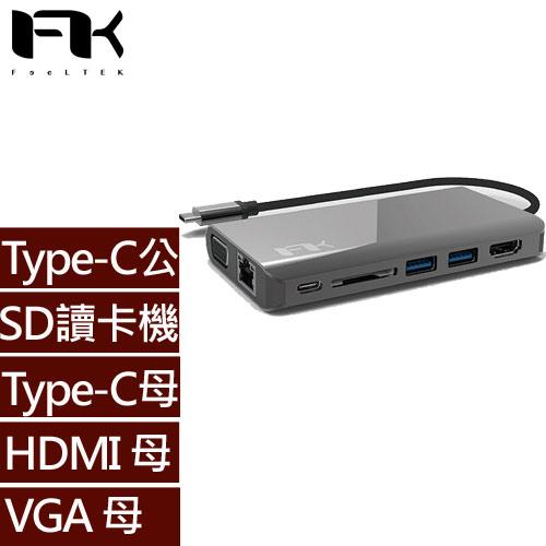 FTK TYPE-C八合一多功能 充電集線器