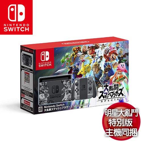 【預購】任天堂 NS Switch 任天堂明星大亂鬥 特別版 主機同捆
