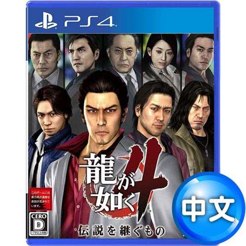 【客訂】PS4 遊戲《人中之龍4 繼承傳說者》中文版
