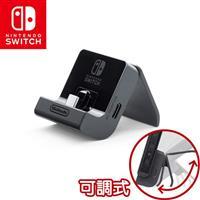 【客訂】任天堂 NS Switch 攜帶型主機充電支架(可自由調節) 公司貨