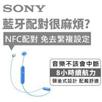 【公司貨-非平輸】SONY 無線藍牙頸掛入耳式耳麥 WI-C300-L 藍