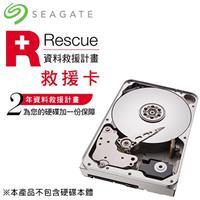 Seagate希捷 資料救援卡 2年