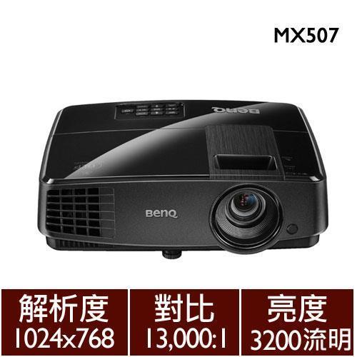 【商務】BenQ MX507 XGA 高亮商務投影機【限時省3千9↓再送禮】