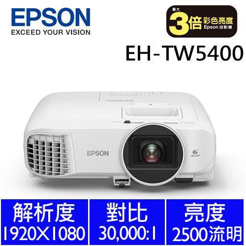 【家用】EPSON 家庭劇院投影機EH-TW5400【限時省↓4100元】