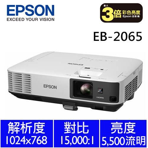 ~商務~EPSON EB~2065 商務 投影機