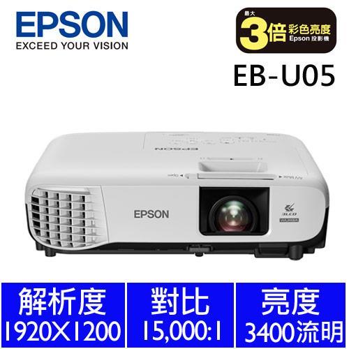 ~商用~EPSON 亮彩無線投影機 EB~U05