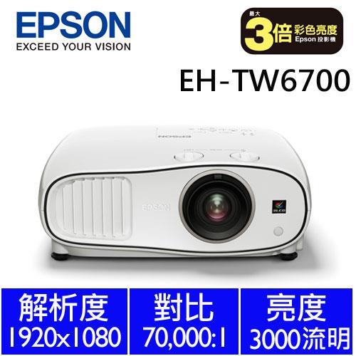 ~家用~EPSON EH~TW6700 1080P家庭劇院投影機