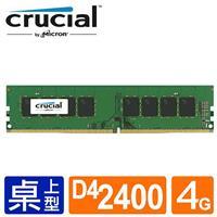 【限時特賣】Micron Crucial DDR4 2400/4G 桌上型記憶體