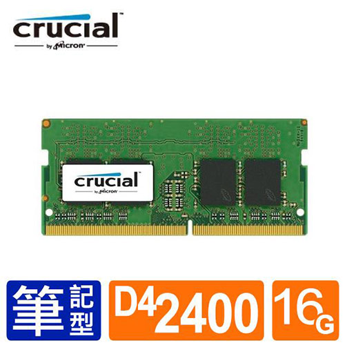 Micron Crucial NB-DDR4 2400/16G 筆記型記憶體