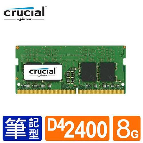 Micron Crucial NB-DDR4 2400/8G 筆記型記憶體