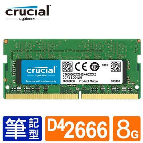 Micron Crucial NB-DDR4 2666/8G 筆記型記憶體(原生顆粒)