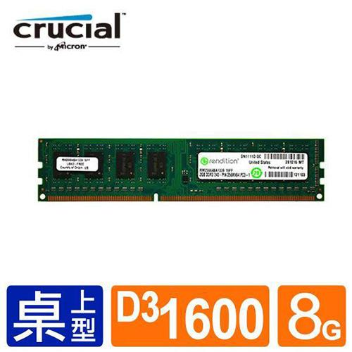Micron Crucial DDR3L 1600/8G 桌上型記憶體(雙電壓)