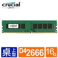 Micron Crucial DDR4 2666/16G 桌上型記憶體(原生顆粒)