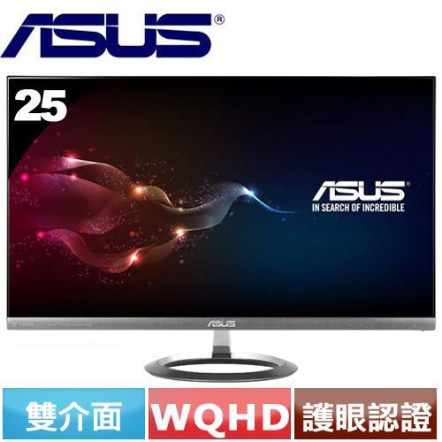 ASUS華碩 MX25AQ 25型 無邊框美型液晶螢幕